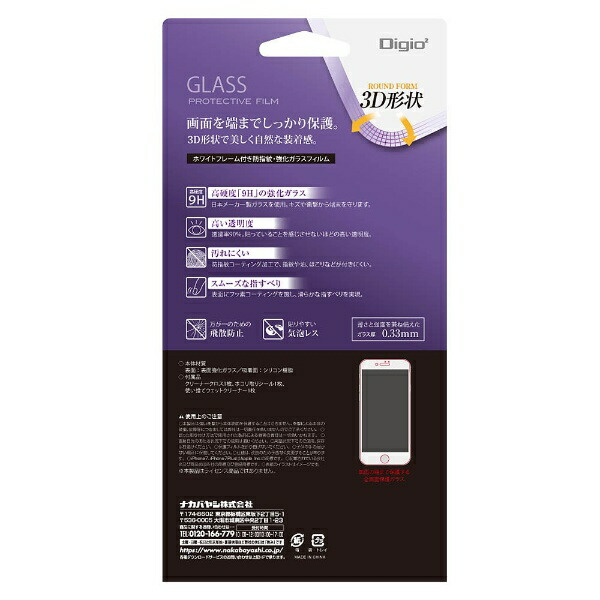 ナカバヤシNakabayashiiPhone7用フレーム付全画面保護ガラスフィルムホワイトSMF-IP162GRW