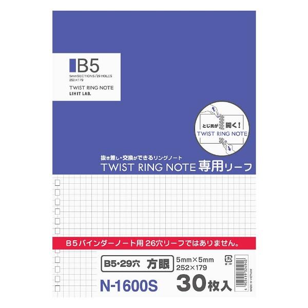 リヒトラブLIHITLAB.ツイストリングノート専用リーフ方眼罫B5N1600S