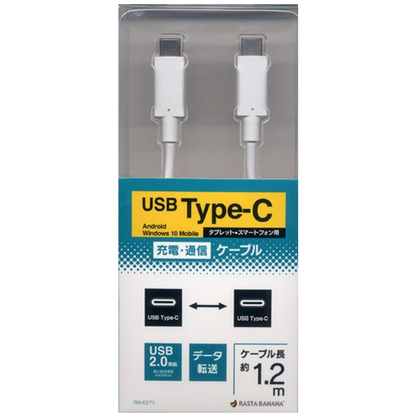 ラスタバナナRastaBanana1.2m[USB-C⇔USB-C]2.0ケーブル充電・転送ホワイトRBHE271
