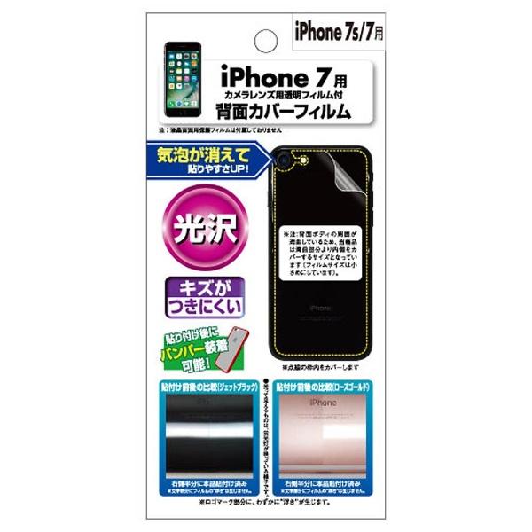 アスデックASDECiPhone8背面カバーフィルム光沢BFIPN12G