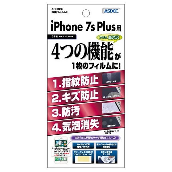 アスデックASDECiPhone8PlusAFP画面保護フィルム2光沢AHGIPN13