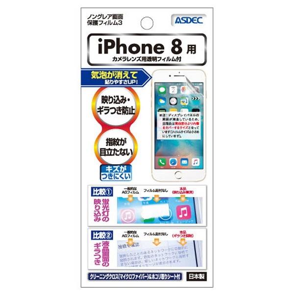 アスデックASDECiPhoneX用ノングレア画面保護フィルム3NGBIPN14