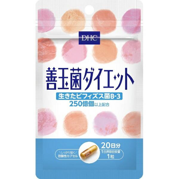 DHCディーエイチシーDHC(ディーエイチシー)20日善玉菌ダイエット(20粒)〔栄養補助食品〕【wtcool】