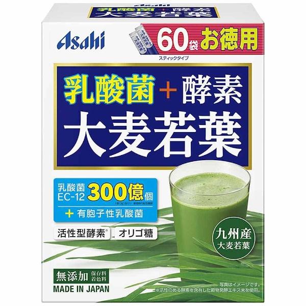 アサヒグループ食品AsahiGroupFoods乳酸菌+酵素大麦若葉3gx60袋〔栄養補助食品〕