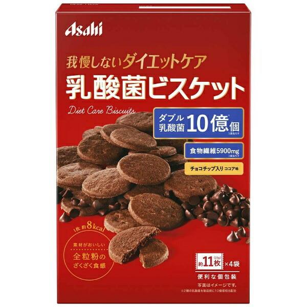 アサヒグループ食品AsahiGroupFoodsRESETBODY(リセットボディ)乳酸菌ビスケットココア味23g×4袋〔美容・ダイエット〕