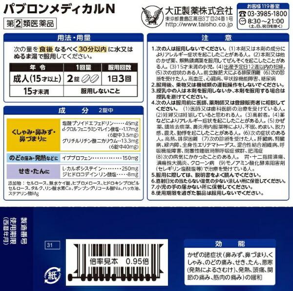 【第(2)類医薬品】パブロンメディカルN(18錠)〔風邪薬〕★セルフメディケーション税制対象商品大正製薬Taisho
