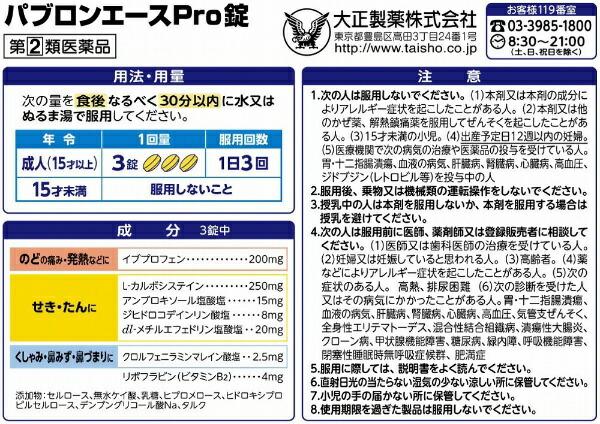 【第(2)類医薬品】パブロンエースPro錠(18錠)〔風邪薬〕★セルフメディケーション税制対象商品大正製薬Taisho