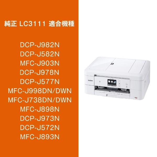 ブラザーbrotherLC3111BK-2PK【ブラザー純正】インクカートリッジブラック2個パックLC3111BK-2PK対応型番:DCP-J982N、DCP-J978N、DCP-J582N、DCP-J577N、MFC-J738DN他ブラック[LC3111BK2PK]【wtcomo】