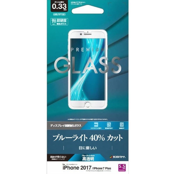 ラスタバナナRastaBananaiPhone8Plusガラスパネル0.33mmブルーライトカットGB857IP7SB3