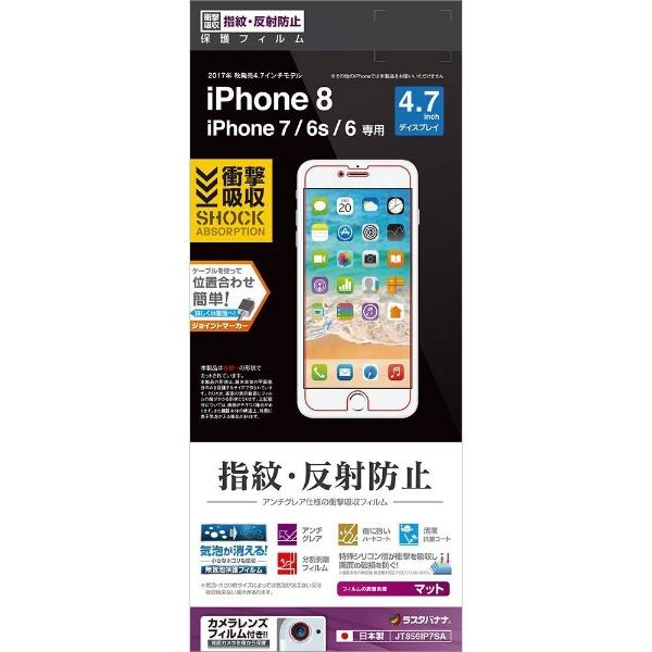 ラスタバナナRastaBananaiPhoneSE(第2世代)4.7インチ/iPhone8衝撃吸収フィルム反射防止JT856IP7SA
