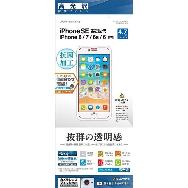 ラスタバナナRastaBananaiPhoneSE(第2世代)4.7インチ/iPhone8高光沢フィルムP856IP7SA