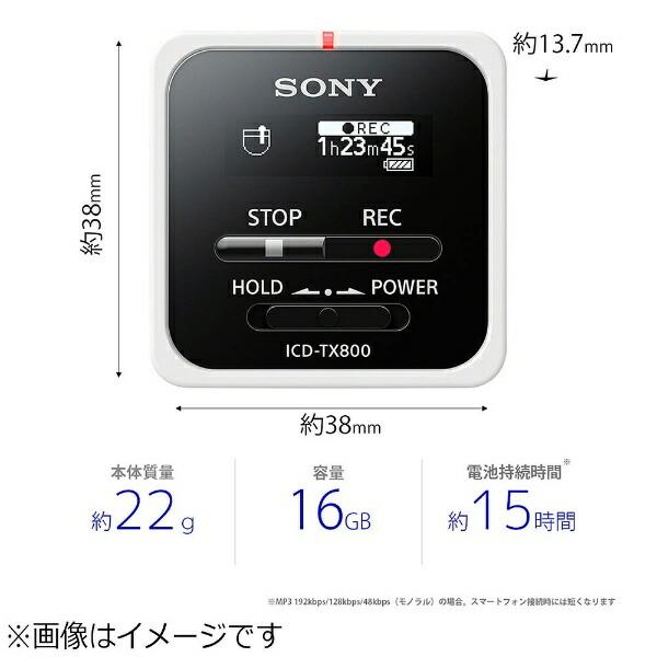 ソニーSONYICD-TX800ICレコーダーホワイト[16GB][録音機ボイスレコーダー小型高音質長時間]