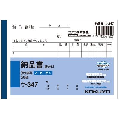 コクヨKOKUYONC複写簿ノーカーボン3枚納品書請求付きA6ヨコ型6行50組ウ-347