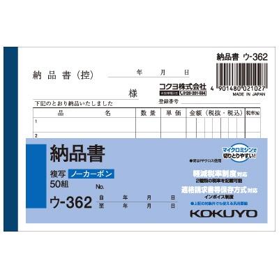 コクヨKOKUYONC複写簿ノーカーボン納品書B7ヨコ型5行50組ウ-362
