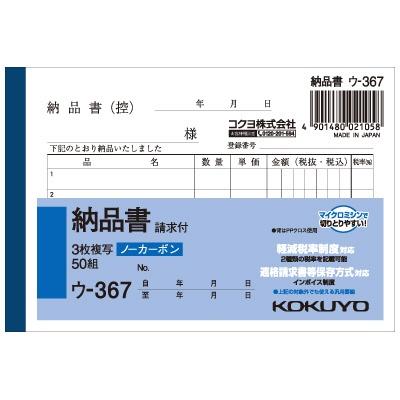 コクヨKOKUYONC複写簿ノーカーボン3枚納品書請求付きB7ヨコ型5行50組ウ-367