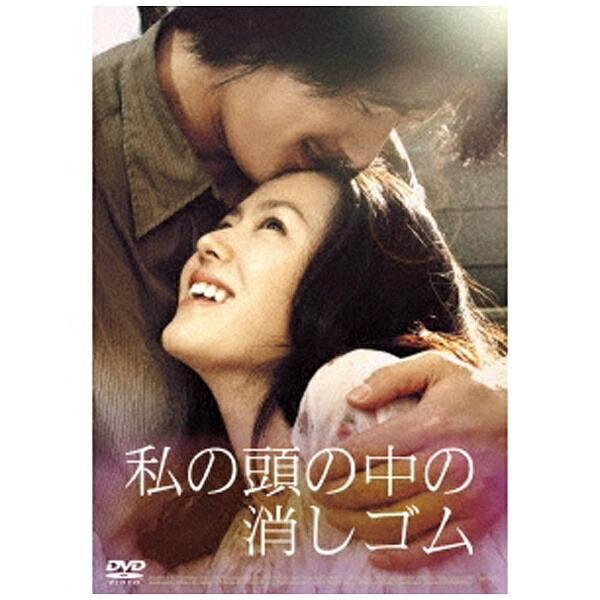 ギャガGAGA私の頭の中の消しゴム【DVD】