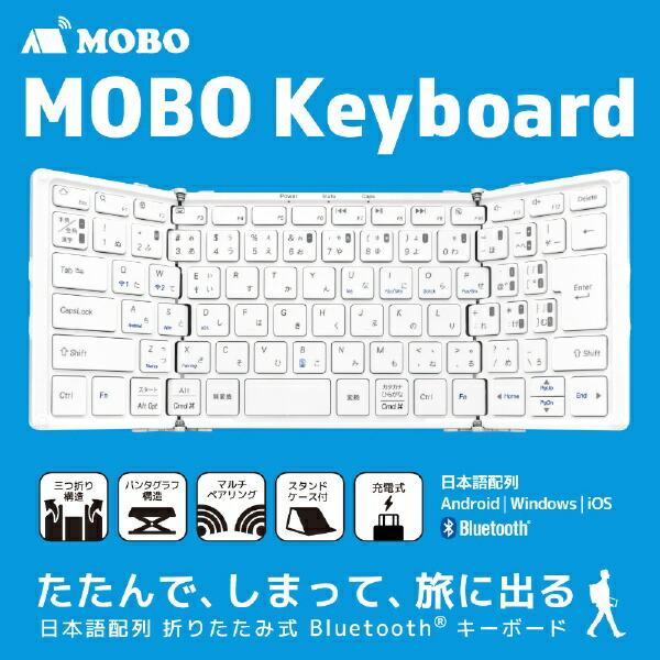 MOBOモボ【スマホ/タブレット対応】ワイヤレスキーボード[Bluetooth3.0・Android/iOS/Win]MOBO折りたたみ型(83キー・ホワイト)AM-KTF83J-SW[AMKTF83JSW]