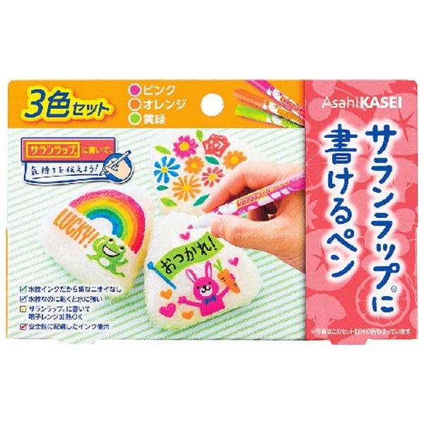旭化成ホームプロダクツAsahiKASEIサランラップに書けるペン3色ピンク・オレンジ・黄緑