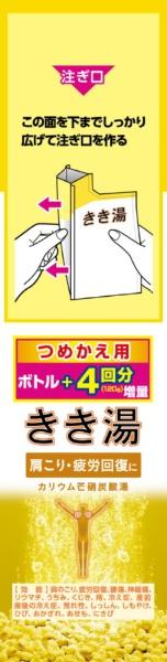バスクリンBATHCLINきき湯カリウム芒硝炭酸湯つめかえ用480g【rb_pcp】