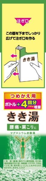 バスクリンBATHCLINきき湯マグネシウム炭酸湯つめかえ用(480g)[入浴剤]【rb_pcp】