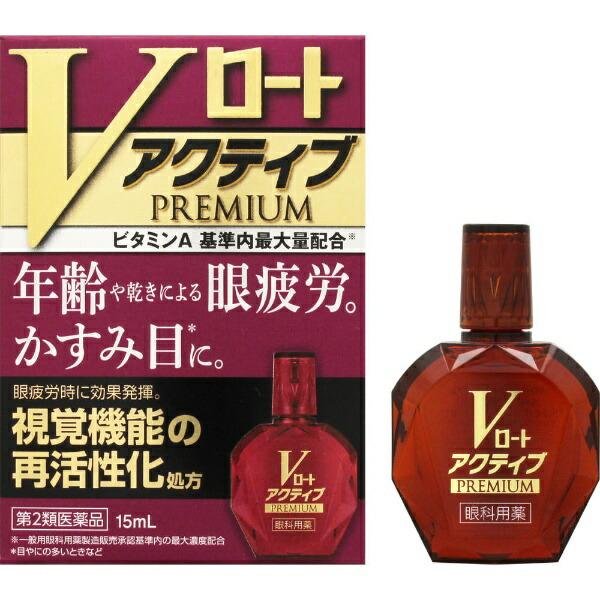【第2類医薬品】Vロートアクティブプレミアム(15mL)【rb_pcp】ロート製薬ROHTO