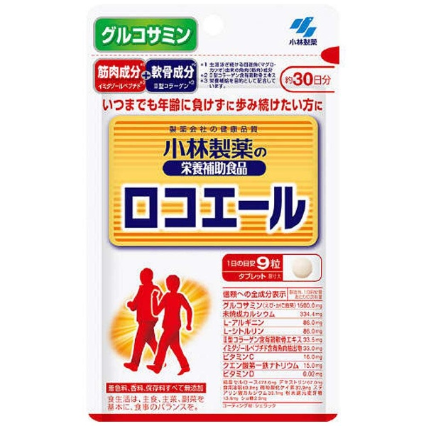 小林製薬Kobayashiロコエール270粒【wtcool】