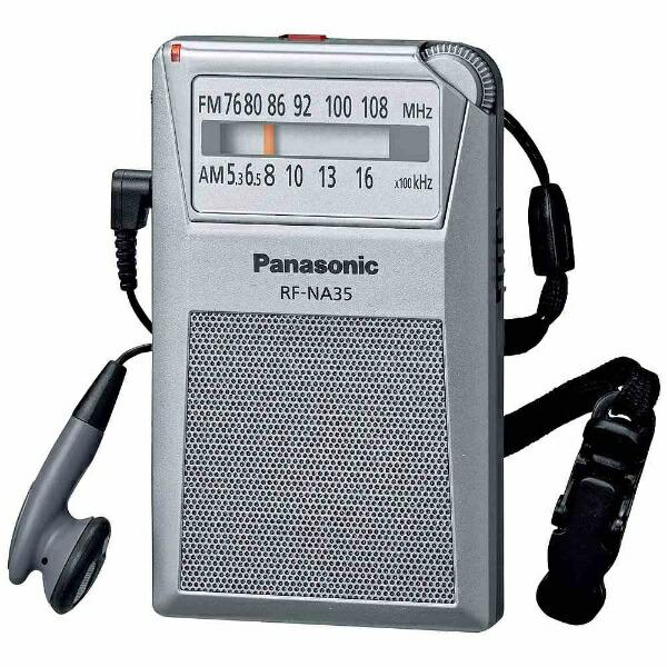 パナソニックPanasonicRF-NA35携帯ラジオシルバー[AM/FM/ワイドFM対応][RFNA35S]panasonic