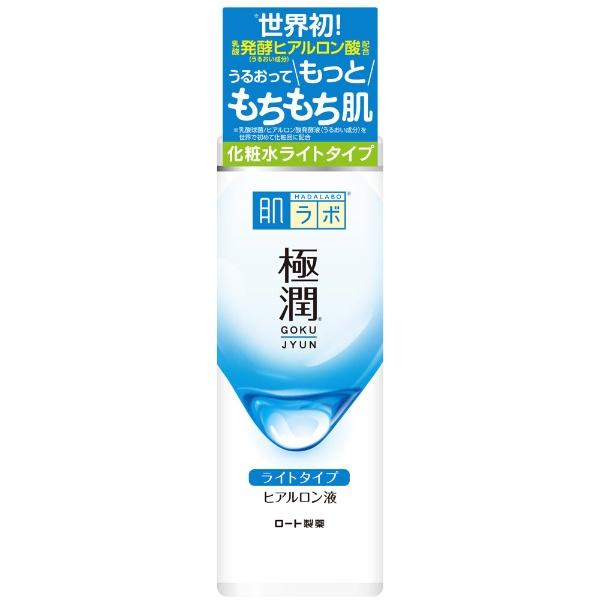 ロート製薬ROHTO肌研(ハダラボ)極潤ヒアルロン液ライトタイプ(170ml)〔化粧水〕【rb_pcp】