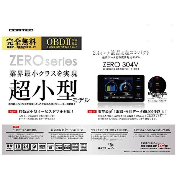 コムテックCOMTECレーダー探知機ZEROZERO304V
