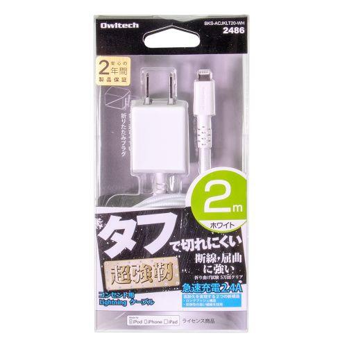 OWLTECHオウルテック【ビックカメラグループオリジナル】AC充電器Lightning2mホワイトBKS-ACJKLT20-WH【point_rb】