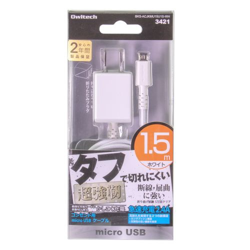 OWLTECHオウルテック【ビックカメラグループオリジナル】[microUSB]ケーブル一体型AC充電器2.4A(1.5m)ホワイトBKS-ACJKMU15U1S-WH[1ポート]【point_rb】