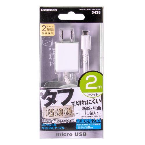 OWLTECHオウルテック【ビックカメラグループオリジナル】[microUSB]ケーブル一体型AC充電器2.4A(2m・ホワイト)BKS-ACJKMU20U1S-WH[2.0m]【point_rb】