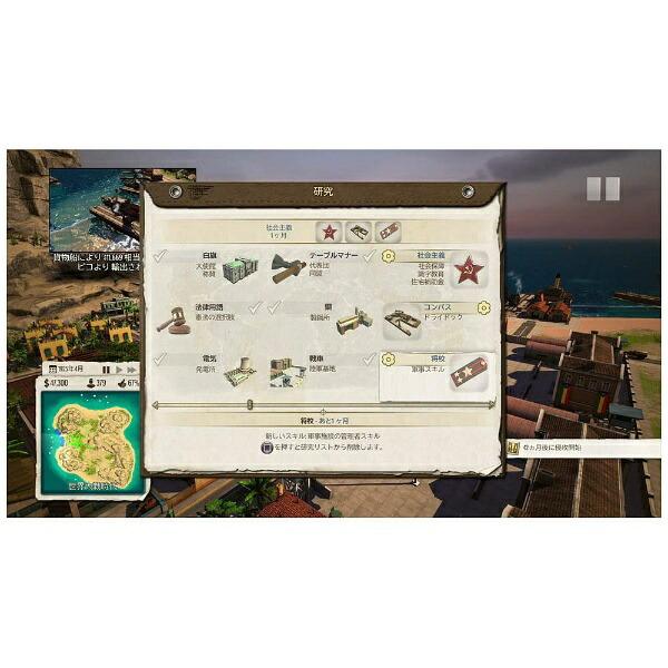 スクウェアエニックスSQUAREENIXMEGA盛りトロピコ5コンプリートコレクション【PS4ゲームソフト】