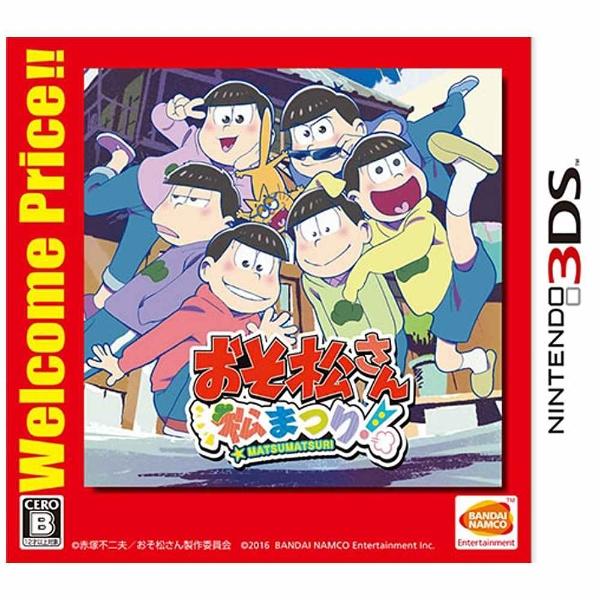 バンダイナムコエンターテインメントBANDAINAMCOEntertainmentおそ松さん松まつり!WelcomePrice!!【3DSゲームソフト】