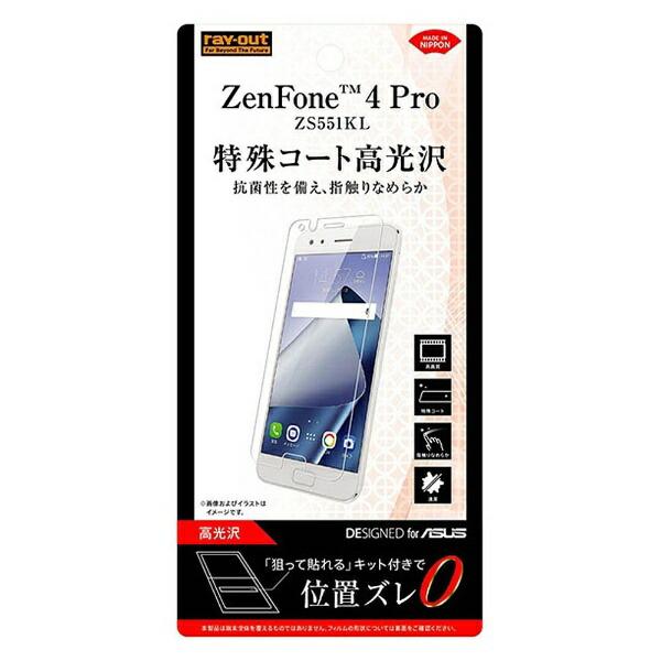 レイアウトrayoutZenFone4Pro(ZS551KL)用フィルム指紋防止高光沢RT-RAZ4PF/C1