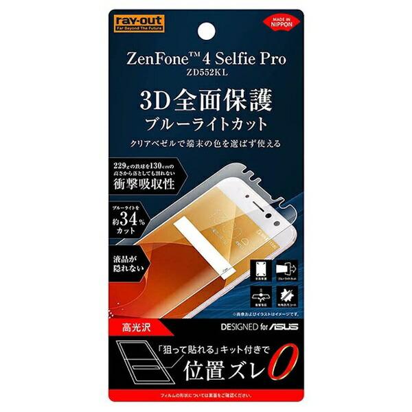 レイアウトrayoutZenFone4SelfiePro(ZD552KL)用フィルムTPU光沢フルカバー衝撃吸収ブルーライトカットRT-RAZ4SPFT/WZM