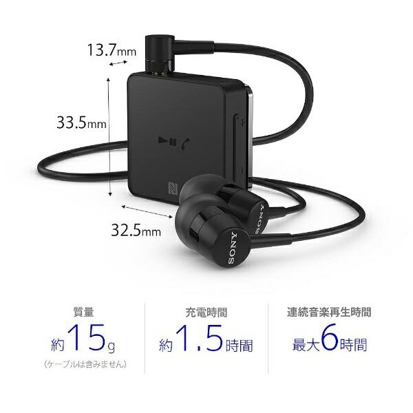 ソニーSONYブルートゥースイヤホンカナル型ブラックSBH24[リモコン・マイク対応/ワイヤレス(左右コード)/Bluetooth][SBH24B]