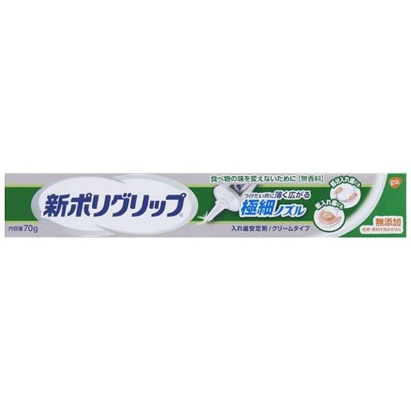 新ポリグリップ入れ歯安定剤極細ノズル無添加タイプ70gアース製薬Earth