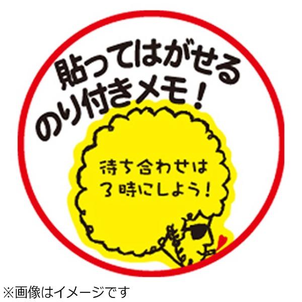学研ステイフルGakkenSta:Full付箋コレクション(ネオンアフロ)AM03242