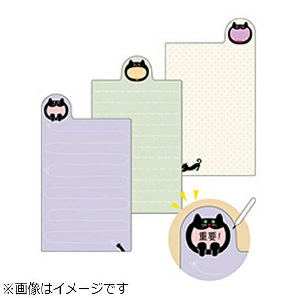 学研ステイフルGakkenSta:Fullみわける付箋(黒猫)M036-41