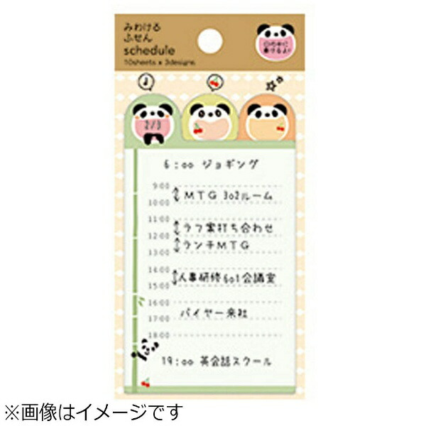 学研ステイフルGakkenSta:Fullみわける付箋(ぱんだ)M036-46