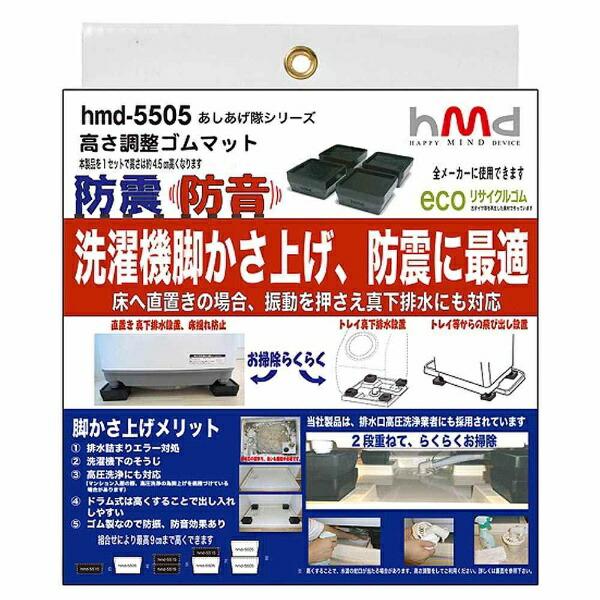 ハマダプレス高さ調整・防震/防音ゴムマット4個入りhmd-5505[HMD5505]【洗濯機】