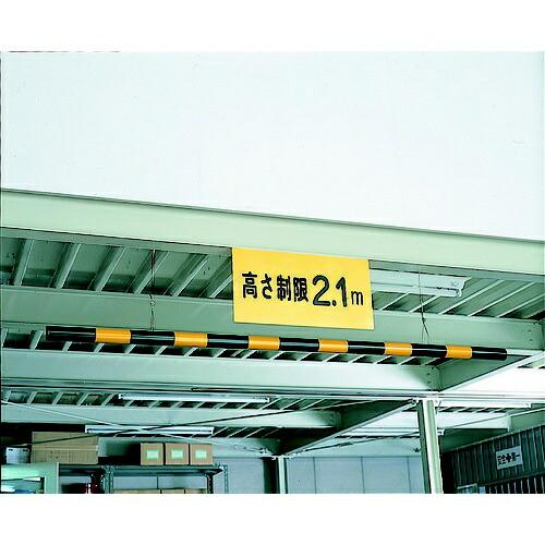 日本緑十字JAPANGREENCROSS緑十字高さ制限バー黄/黒54mmΦ×2m取付用ワイヤー付ABS樹脂113010【メーカー直送・代金引換不可・時間指定・返品不可】