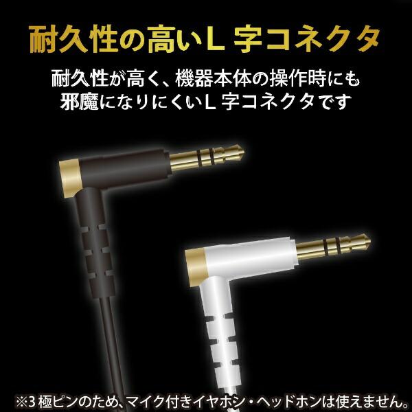 エレコムELECOMヘッドホン延長ケーブル高耐久(2.0m/ブラック)EHP-35ELS20BK
