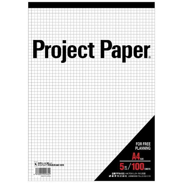 オキナOkinaプロジェクトペーパーA45ミリ方眼PPA45S