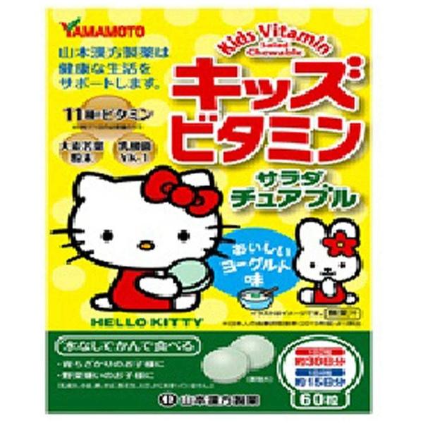 山本漢方キッズビタミンサラダチュアブル(60粒)[サプリメント]【wtcool】
