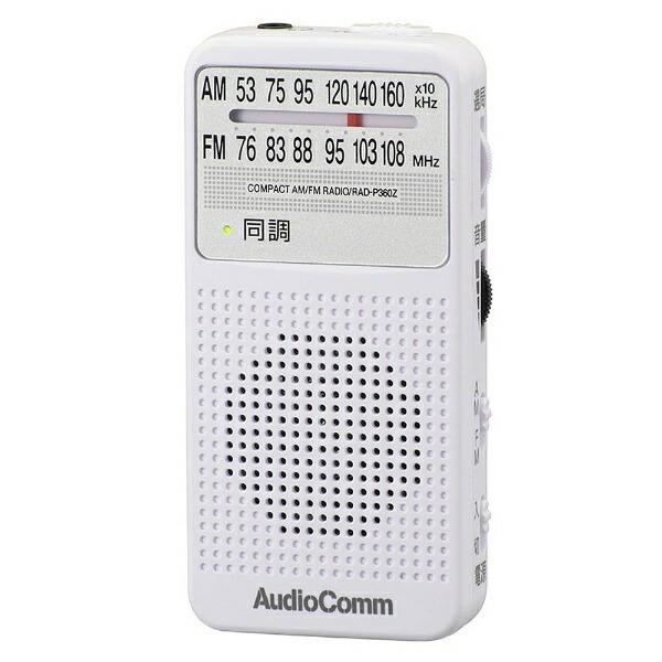 オーム電機OHMELECTRIC携帯ラジオAudioCommホワイトRAD-P360Z[AM/FM/ワイドFM対応][RADP360ZW]