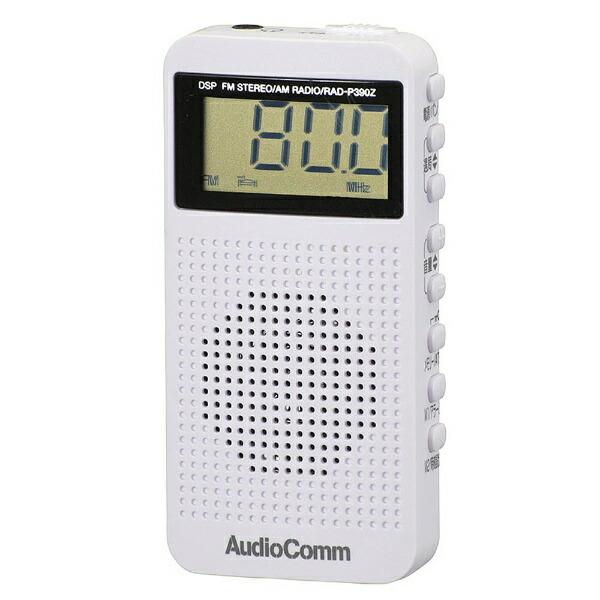 オーム電機OHMELECTRIC携帯ラジオAudioCommホワイトRAD-P390Z[AM/FM/ワイドFM対応][RADP390ZW]