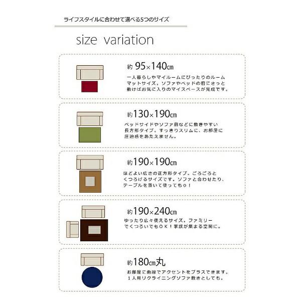 イケヒコIKEHIKOラグシャンゼリゼ平織(正円180×180cm/ワイン)