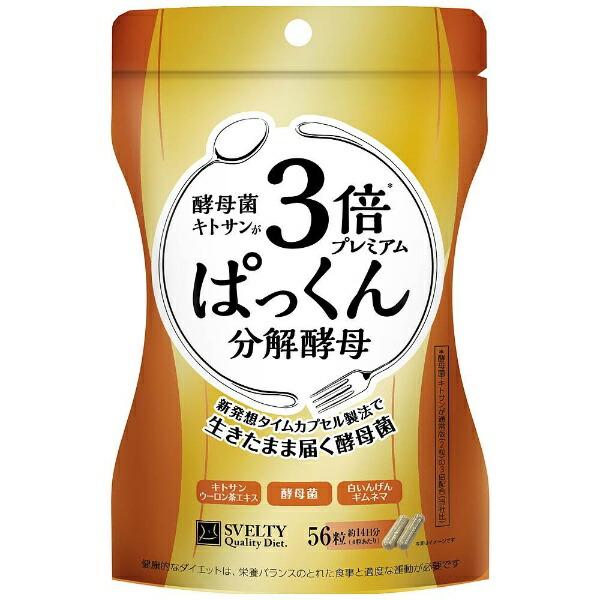 ネイチャーラボNatureLabスベルティ3倍ぱっくん分解酵母プレミアム56粒